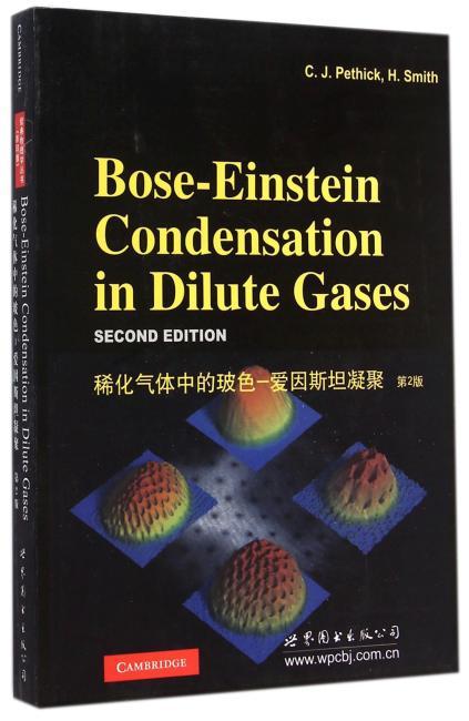 稀化气体中的玻色-爱因斯坦凝聚 第2版