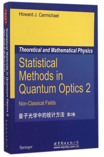 量子光学中的统计方法 第2卷