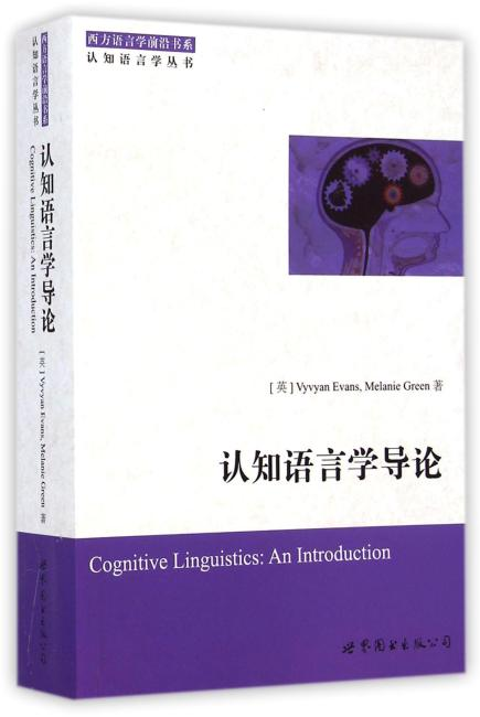 认知语言学导论