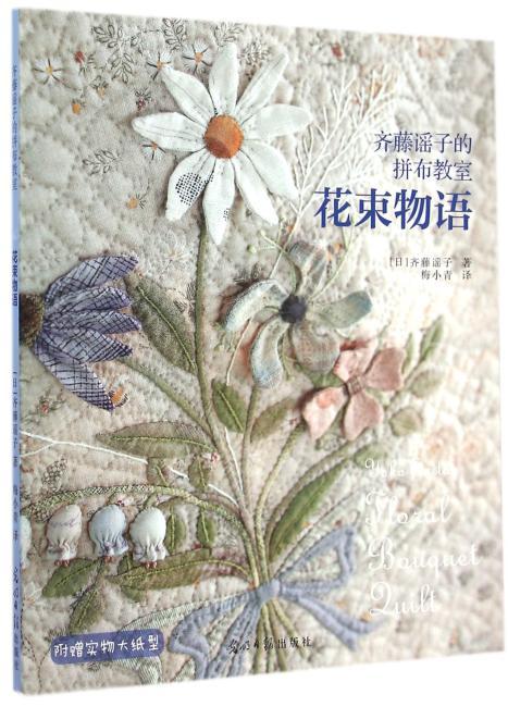 齐藤谣子的拼布教室:花束物语