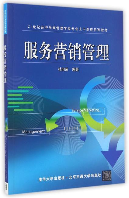 服务营销管理(21世纪经济学类管理学类专业主干课程系列教材)