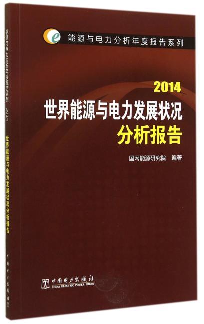 能源与电力分析年度报告系列 2014世界能源与电力发展状况分析报告