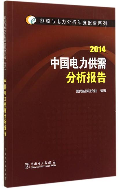 能源与电力分析年度报告系列 2014中国电力供需分析报告