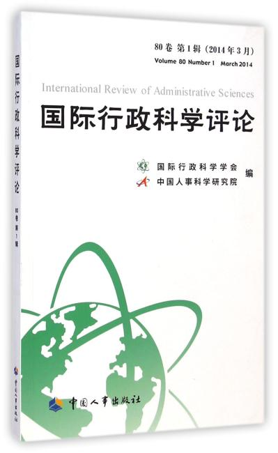 国际行政科学评论(80卷第1辑)