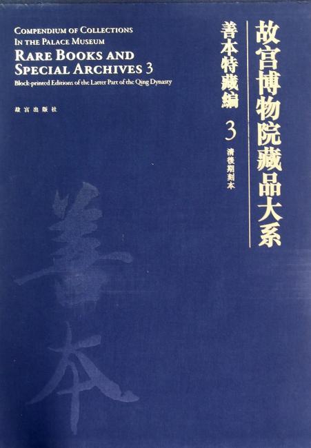 故宫博物院藏品大系 善本特藏编 3 清后期刻本(Y)