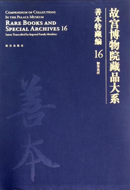 故宫博物院藏品大系 善本特藏编 16 御笔写经(Y)