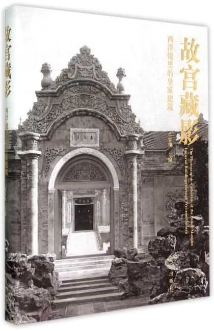 故宫藏影—西洋镜里的皇家建筑