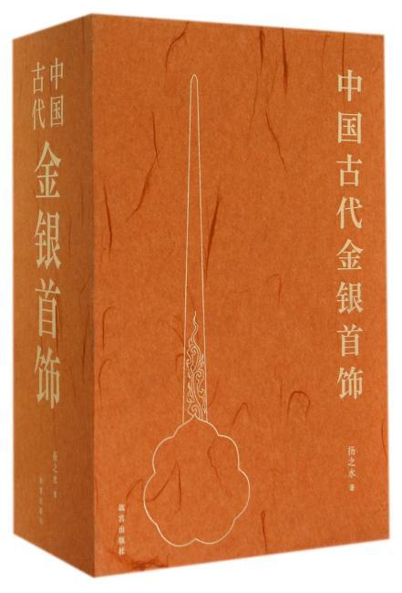 中国古代金银首饰(全三册)
