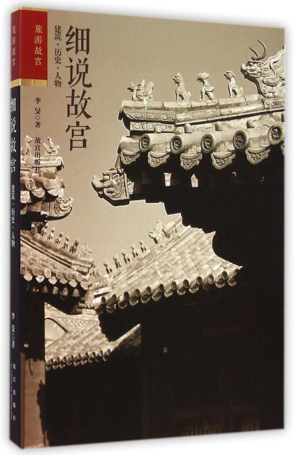 细说故宫—建筑 历史 人物