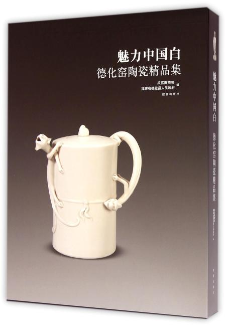 魅力中国白—德化窑陶瓷精品集