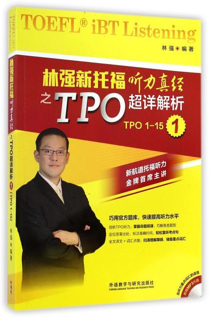 林强新托福听力真经之TPO超详解析1(附MP3光盘)
