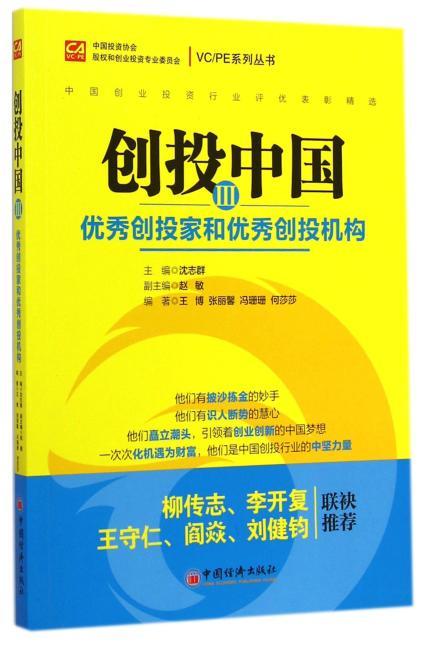 (VC/PE系列丛书)创投中国Ⅲ.优秀创投家和优秀创投机构