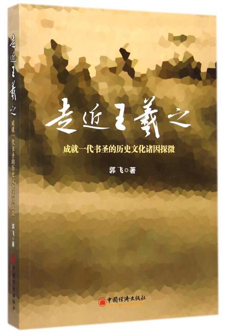 走近王羲之:成就一代书圣的历史文化诸因探微