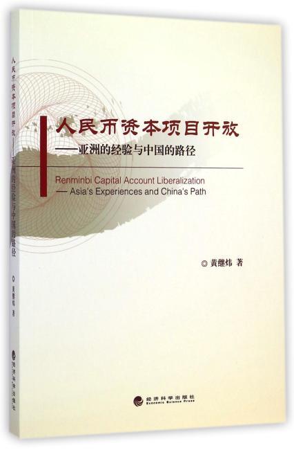 人民币资本项目开放——亚洲的经验与中国的路径