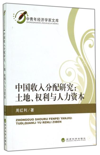 中国收入分配研究:土地、权利与人力资本
