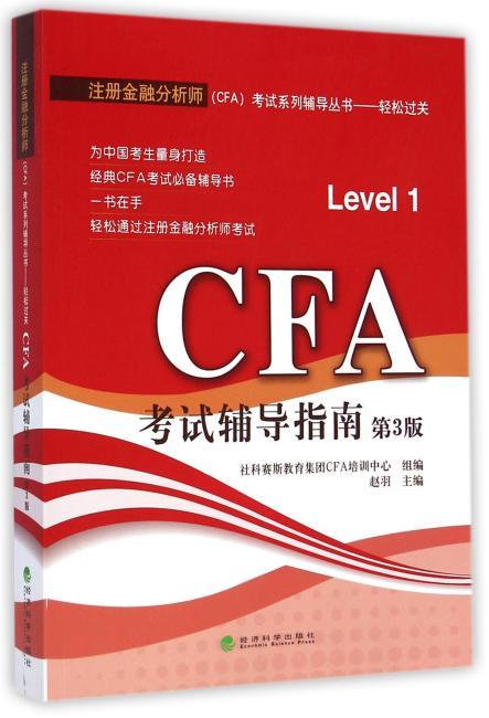 CFA考试辅导指南(第3版)