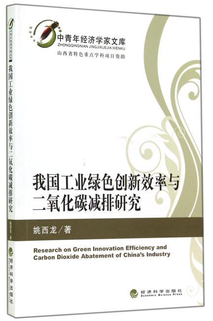 我国工业绿色创新效率与二氧化碳减排研究