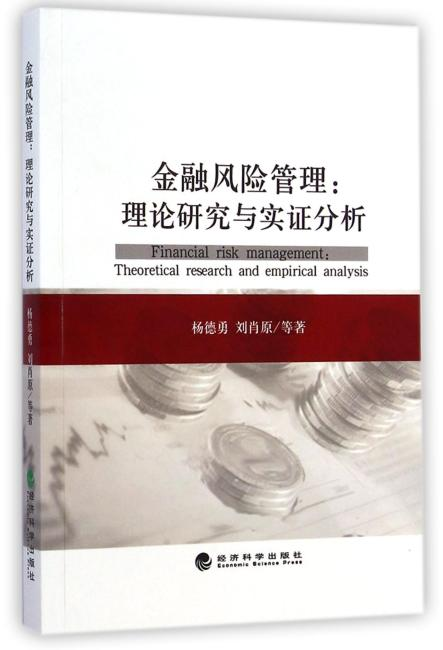 金融风险管理:理论研究与实证分析