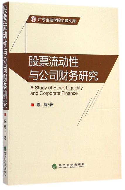 股票流动性与公司财务研究