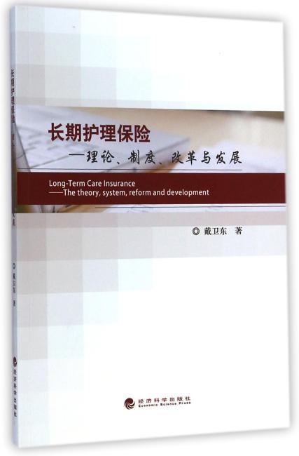 长期护理保险——理论、制度、改革与发展