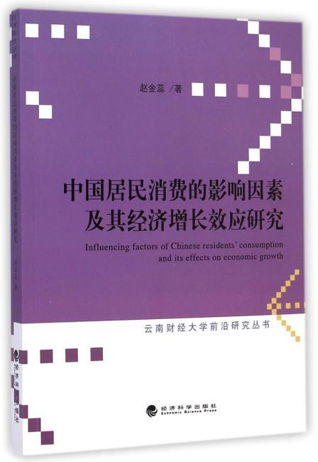 中国居民消费的影响因素及其经济增长效应研究