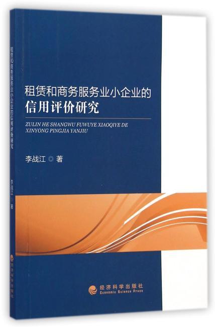 租赁和商务服务业小企业的信用评价研究