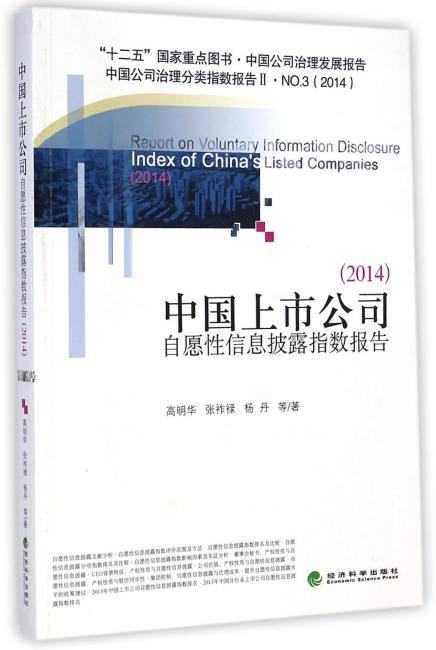 中国上市公司自愿性信息披露指数报告(2014)