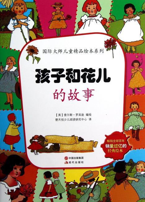 国际大师儿童精品绘本系列:孩子和花儿的故事