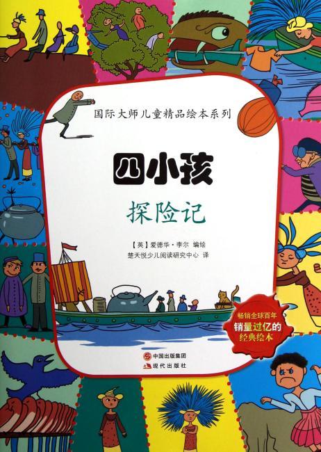国际大师儿童精品绘本系列:四小孩探险记