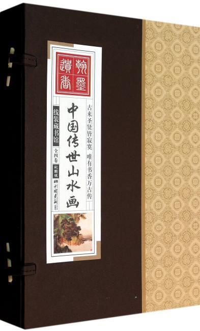 线装藏书馆:中国传世山水画(全四卷)