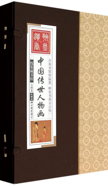 线装藏书馆:中国传世人物画(全四卷)