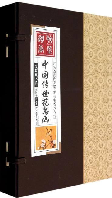 线装藏书馆:中国传世花鸟画(全四卷)
