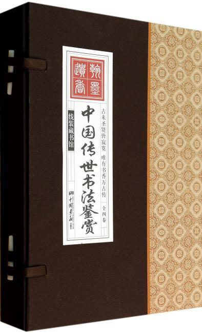 线装藏书馆:中国传世书法鉴赏
