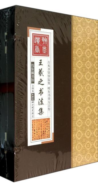 线装藏书馆:王羲之书法集