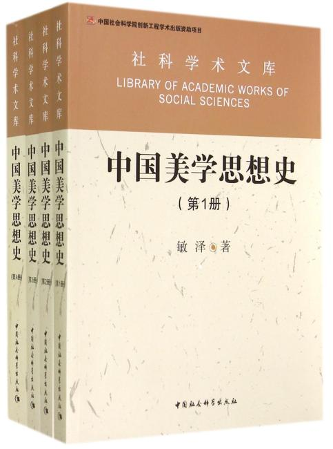 中国美学思想史(1-4)(社科学术文库)