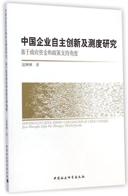 中国企业自主创新及测度研究