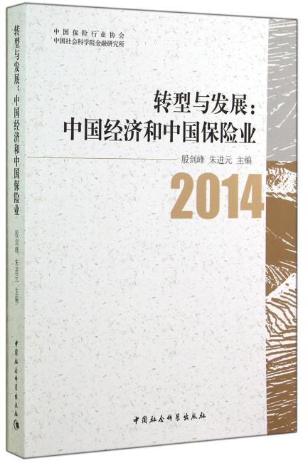 转型与发展:中国经济和中国保险业