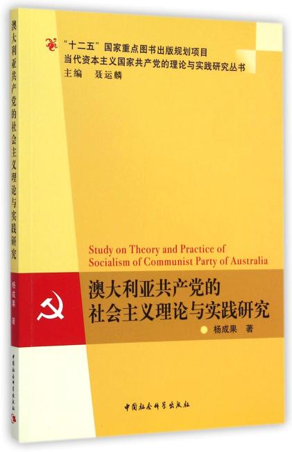 澳大利亚共产党的社会主义理论与实践研究
