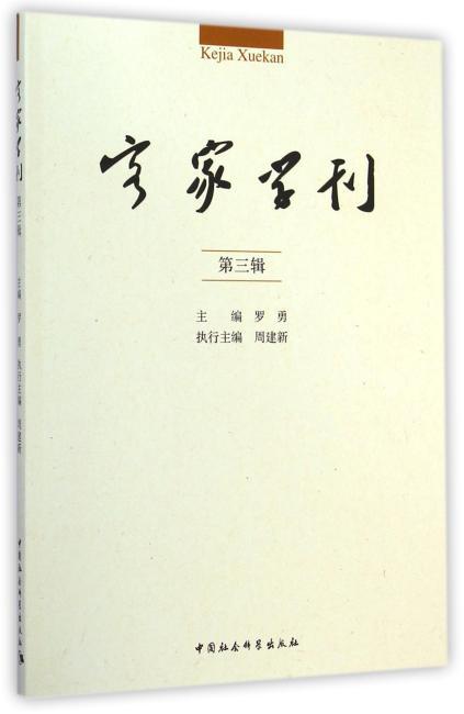 客家学刊(第三辑)
