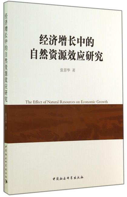 经济增长中的自然资源效应研究