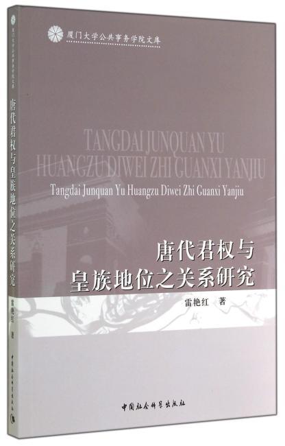 唐代君权与皇族地位之关系研究