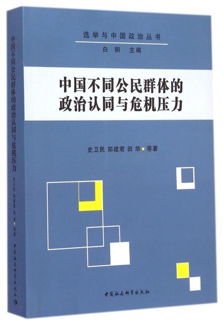 中国不同公民群体的政治认同与危机压力