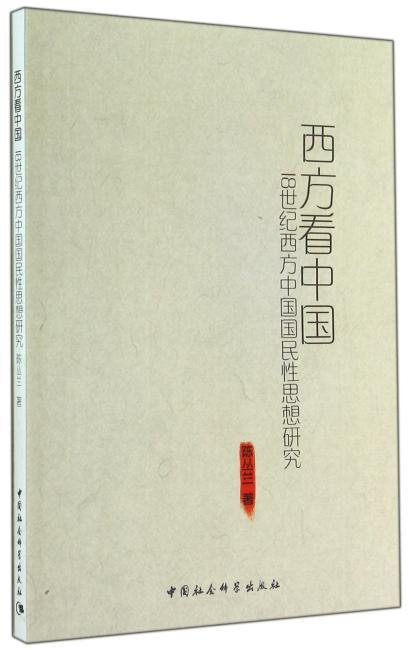 西方看中国:18世纪西方中国国民性思想研究