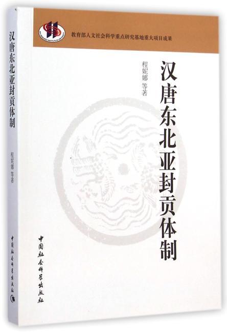 汉唐东北亚封贡体制