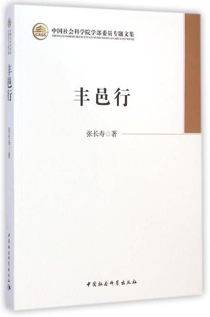 丰邑行(学部委员专题文集)