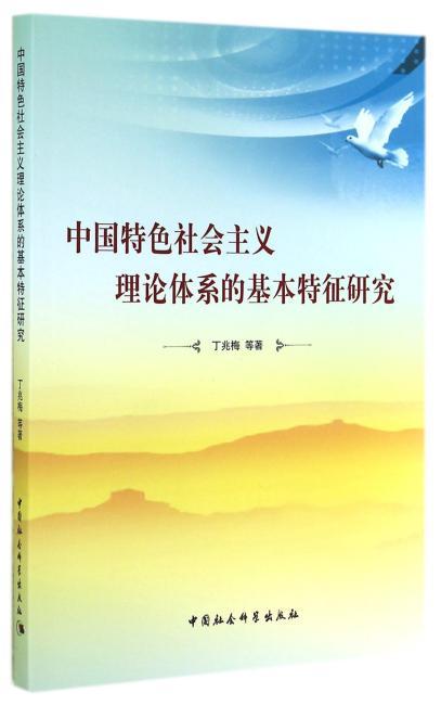 中国特色社会主义理论体系的基本特征研究