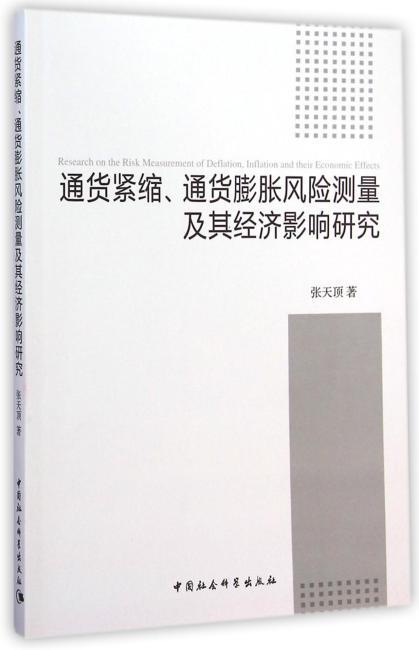 通货紧缩、通货膨胀风险测量及其经济影响研究