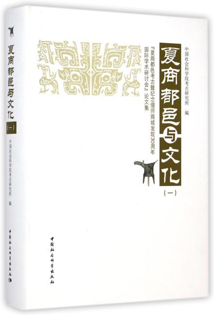 夏商都邑与文化(一)