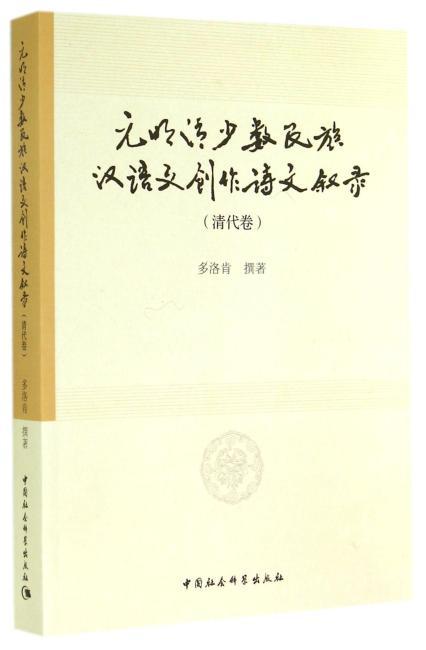 元明清少数民族汉语文创作诗文叙录(清代卷)