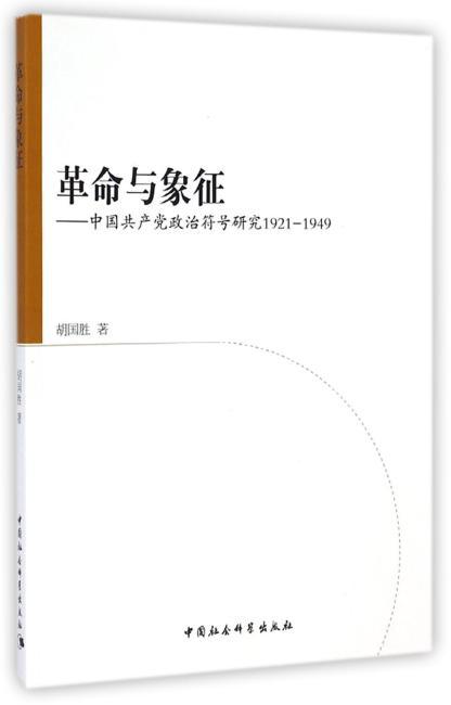革命与象征:中国共产党政治符号研究1921-1949